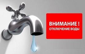 Отключение отопления и водоснабжения 14 октября