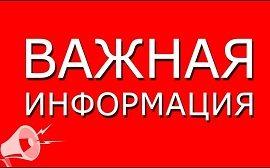 Вниманию жителей дома по адресу ул. Коломенская, 24