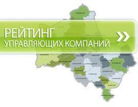 Рейтинг управляющих компаний г. Перми