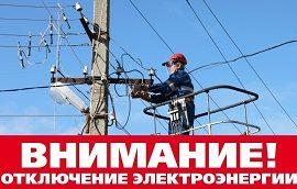 Отключение электроэнергии в доме по адресу ул. Пихтовая, 42