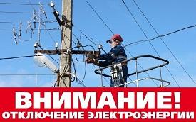 Отключение электроэнергии 18 сентября