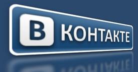 Вступайте в нашу группу Вконтакте!