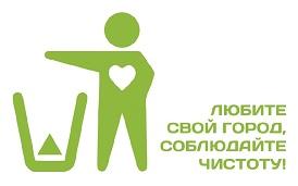 Давайте соблюдать чистоту!