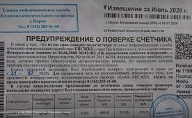 Предприниматель осужден за распространение незаконной рекламы о проверке счетчиков в Прикамье
