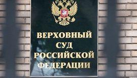 ВС РФ: вывоз ТКО нужно оплачивать даже за пустующие квартиру или дом