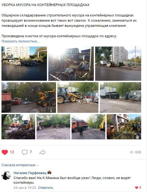 Уборка_контейнерных_площадок